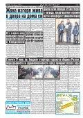 "Вестник ""Струма"" брой 27 - Page 2"
