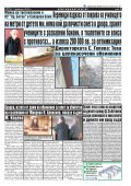 "Вестник ""Струма"" брой 27 - Page 3"