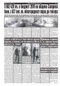 "Вестник ""Струма"" брой 27 - Page 4"