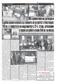 "Вестник ""Струма"" брой 27 - Page 5"