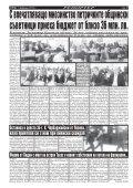 "Вестник ""Струма"" брой 27 - Page 6"