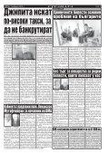 "Вестник ""Струма"" брой 27 - Page 7"