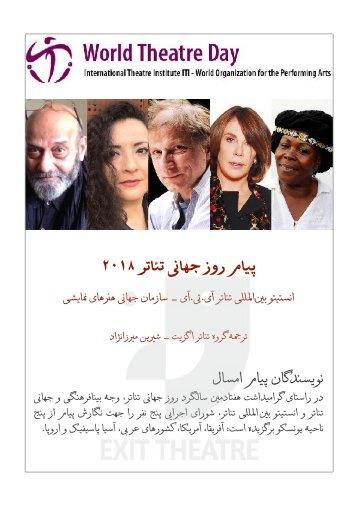 پیام روز جهانی تئاتر ۲۰۱۸