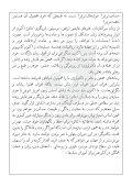 پیام روز جهانی تئاتر ۲۰۱۸ - Page 3