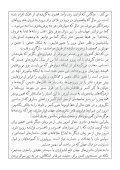 پیام روز جهانی تئاتر ۲۰۱۸ - Page 6