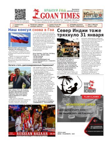 GoanTimes February 2, 2018 Russian Issue