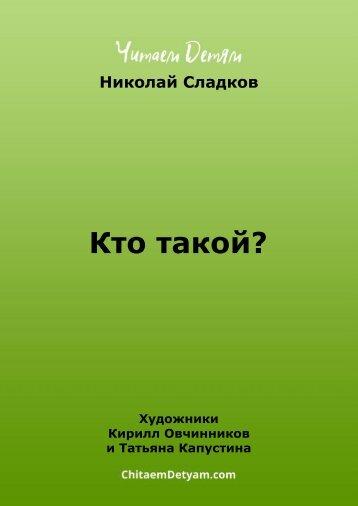 Sladkov_N._Kto_takoi_(Ovchinnikov_K.,_Kapustina_T.)