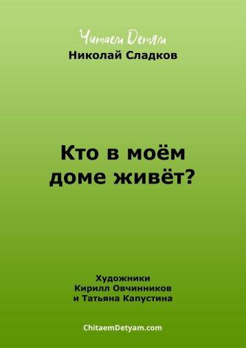 Sladkov_N._Kto_v_moem_dome_jivet_(Ovchinnikov_K.,_Kapustina_T.)