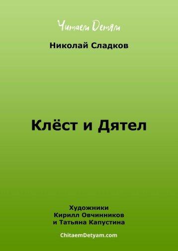 Sladkov_N._Klest_i_Dyatel_(Ovchinnikov_K.,_Kapustina_T.)