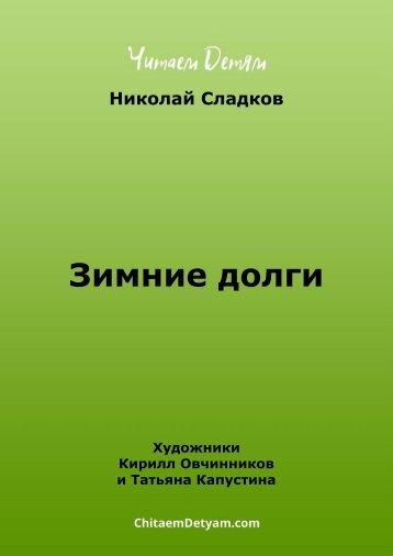Sladkov_N._Zimnie_dolgi_(Ovchinnikov_K.,_Kapustina_T.)