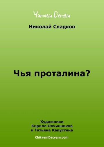 Sladkov_N._Chya_protalina_(Ovchinnikov_K.,_Kapustina_T.)