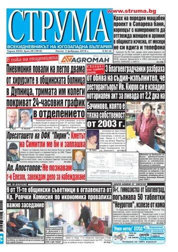 """Вестник """"Струма"""" брой 28"""