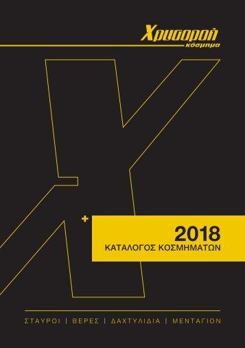 Chrisoroi-Brochure-Web-Final-001