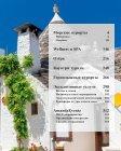 Italia Bella Top Collection Leisure Destinations - Page 5