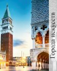 Italia Bella Top Collection Art Cities - Page 7