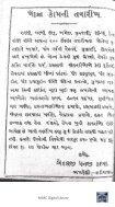 Book 89 Ismaili Mathi Babi - Page 3