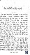 Book 89 Ismaili Mathi Babi - Page 6