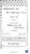 Book 86 22-1 Arya Prakash ni Agnan Tanu Khandan - Page 2