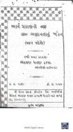 Book 86 22-1 Arya Prakash ni Agnan Tanu Khandan - Page 4