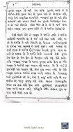 Book 86 22-1 Arya Prakash ni Agnan Tanu Khandan - Page 7