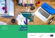 ShamalStart brochure AR