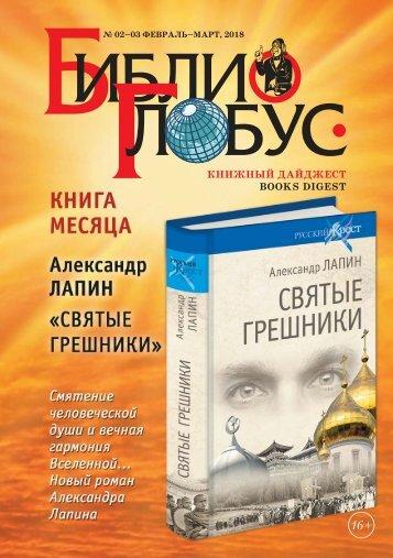 «Библио-Глобус. Книжный дайджест» №02-03 февраль-март, 2018