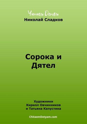 Sladkov_N._Soroka_i_Dyatel_(Ovchinnikov_K.,_Kapustina_T.)