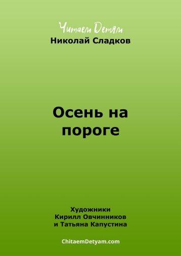 Sladkov_N._Osen_na_poroge_(Ovchinnikov_K.,_Kapustina_T.)