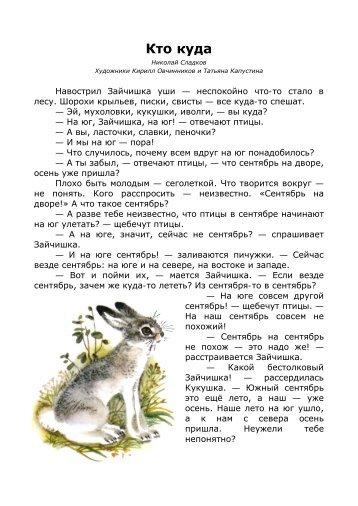 Sladkov_N._Kto_kuda_(Ovchinnikov_K.,_Kapustina_T.)