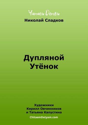 Sladkov_N._Duplyanoi_Utenok_(Ovchinnikov_K.,_Kapustina_T.)