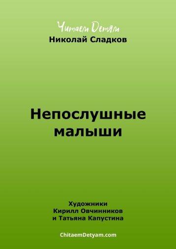 Sladkov_N._Neposlushnye_malyshi_(Ovchinnikov_K.,_Kapustina_T.)