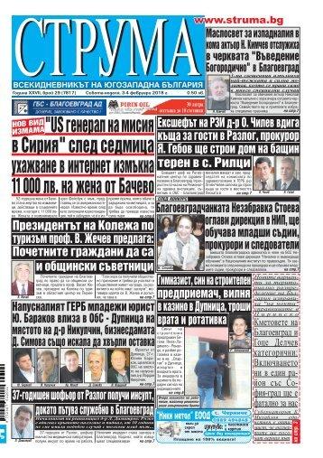"""Вестник """"Струма"""" брой 29"""