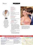 Бизнес Курс №02(725) - Page 6