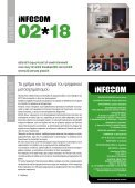Infocom - ΤΕΥΧΟΣ 236 - Page 3