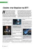 Infocom - ΤΕΥΧΟΣ 236 - Page 4