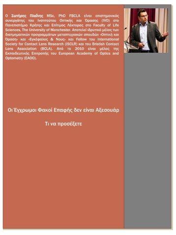 New Παρουσίαση του Microsoft PowerPoint (2)