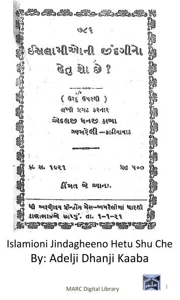 Book 85 Islamioni Jindagheeno Hetu Shu Che