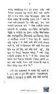 Book 92 from 23-3 Islamioni Jindagheeno Hetu Shu Che - Page 6