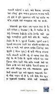 Book 78 from 23-3 Islamioni Jindagheeno Hetu Shu Che - Page 7