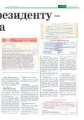 BONUS  №4(269) - Page 7