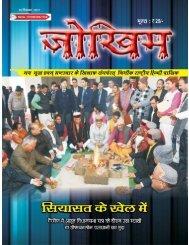 Hindi 15th Dec 2017