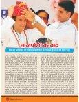 Hindi 15th Dec 2017 - Page 6