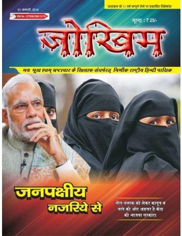 Hindi 1st Jan 2018