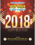 Hindi 1st Jan 2018 - Page 2