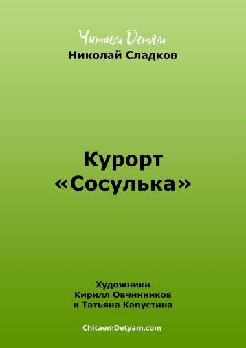Sladkov_N._Kurort_Sosulka_(Ovchinnikov_K.,_Kapustina_T.)