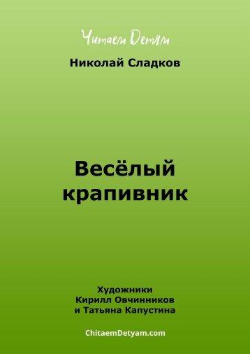 Sladkov_N._Veselyi_krapivnik_(Ovchinnikov_K.,_Kapustina_T.)