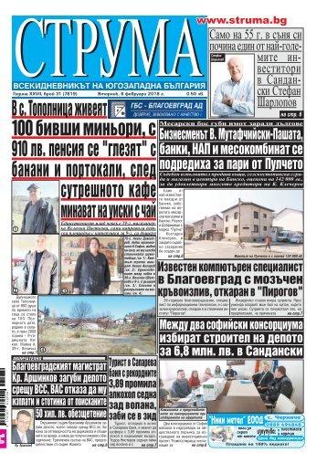 """Вестник """"Струма"""" брой 31"""