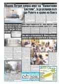 "Вестник ""Струма"" брой 31 - Page 2"