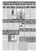 "Вестник ""Струма"" брой 31 - Page 4"