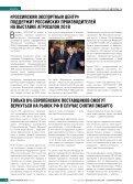 АПК ЮГ №1(113) январь-февраль 2018 - Page 6